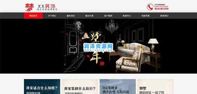 装修装饰工程公司网站模板红色宽屏时尚大气(织梦PC模板)