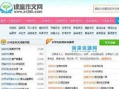 仿《小学作文网》网站源码,采用帝国CMS7.5.修复版+数据+手机端+安装教程