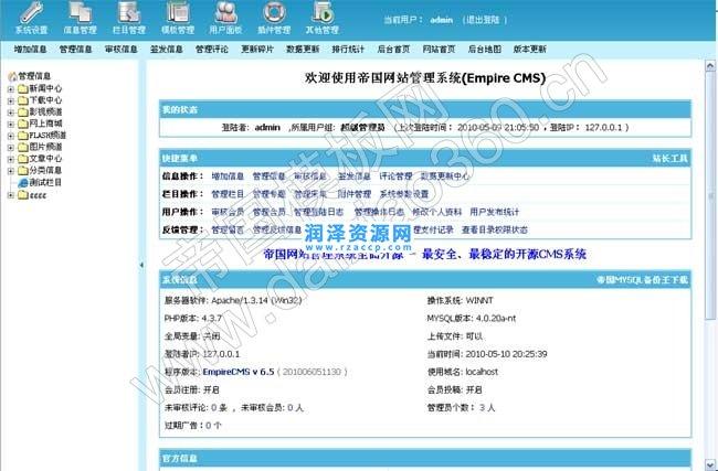 帝国CMS 6.5测试版5月27日发布