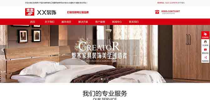 室内装修装饰工程红色宽屏大气建筑装修网站模板(织梦PC模板)