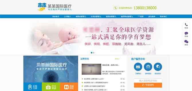 试管婴儿医疗机构医院类蓝色大气网站模板(织梦带手机端)